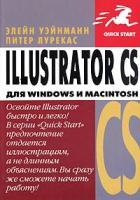 Элейн Уэйнманн, Питер Лурекас Illustrator CS для Windows и Macintosh 5-477-00037-6, 0-321-19955-3