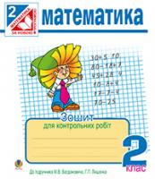 Будна Наталя Олександрівна Математика. Зошит для контрольних робіт : 2 кл.(до підр.Богдановича) 978-966-10-3295-7