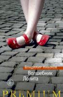 Набоков Владимир Волшебник. Лолита 978-5-389-15306-6