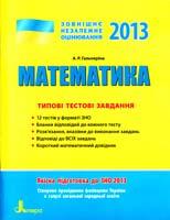 Гальперіна А. Математика:. Типові тестові завдання (ЗНО) 978-966-178 392-7