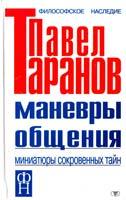 Таранов Павел Манёвры общения: Миниатюри сокровенных тайн 966-596-377-5