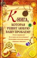 Лазарева О. Книга, которая решит любую вашу проблему 978-617-7151-45-5