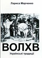 Марченко Лариса Волхв 978-966-8350-52-5