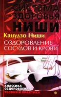 Ниши Кацудзо Оздоровление сосудов и крови 978-5-9684-1149-5