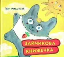 Андрусяк Іван Зайчикова книжечка 978-966-4650-93-6