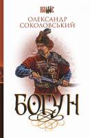 Соколовський Олександр Богун : роман 978-966-10-5780-6