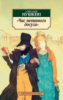 Пушкин Александр «Час невинного досуга» 978-5-389-04995-6