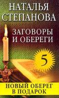 Степанова Н.И. Заговоры и обереги - 5: Новый оберег в подарок 5-7905-2077-4