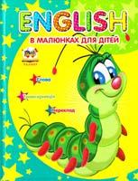 English в малюнках для дітей 978-617-695-074-5