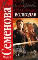 Мария Семенова Волкодав 5-17-042203-2, 5-352-01968-3