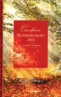 Сорока Петро Симфонія Петриківського лісу 978-617-629-244-9