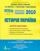 Святокум О. Є. Історія України: Експрес-підготовка 978-966-2032-87-1