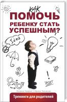 О. Лаврик, И. Ткаченко Как помочь ребенку стать успешным? Тренинги для родителей 978-617-690-229-4