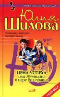 Юлия Шилова Цена успеха, или Женщина в игре без правил 5-699-09977-8