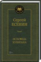 Есенин Сергей Исповедь хулигана 978-5-389-10209-5