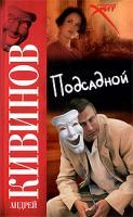 Андрей Кивинов Подсадной 978-5-17-060416-6, 978-5-9725-1563-9