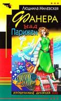Людмила Милевская Фанера над Парижем 5-04-009547-3