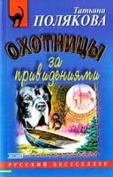 Полякова Татьяна Охотницы за привидениями 5-04-009183-4