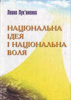 Лук'яненко, Левко Національна ідея і національна вол 966-608-309-4