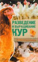 Пернатьев Юрий Разведение и выращивание кур обычных пород и бройлеров 978-617-12-2725-5