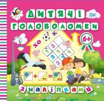 Кієнко Л.В. Дитячі головоломки з наліпками. Лелека 6+ 978-966-939-541-2