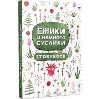 Гололобов Вадим Ежики и немного суслики Книга Скетчбук Блокнот 978-617-690-745-9