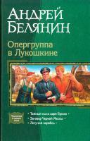 Белянин Андрей Опергруппа в Лукошкине 978-5-9922-0145-1