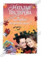 Наталья Нестерова Давай поженимся! 978-5-17-071760-6, 978-5-271-32740-7