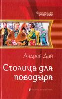 Дай Андрей Столица для поводыря 978-5-9922-1652-3