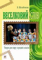 Шелабокова Вікторія Вікторівна Веселковий спів. Твори для хору середніх класів 978-966-10-3824-9
