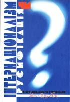 Дзюба Іван Інтернаціоналізм чи русифікація? 978-966-518-548-2