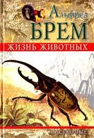 Альфред Эдмунд Брем\Брэм\ Жизнь животных. Насекомые 978-5-9942-0048-3