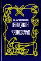 Трехлебов Алексей Кощуны Финиста Ясного Сокола России 5-86886-021-7