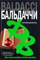 Бальдаччи Дэвид Коллекционеры 978-5-17-048410-2