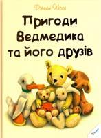 Хіссі Джейн Пригоди Ведмедика та його друзів 978-966-180-520-9