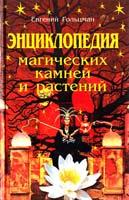 Гольцман Евгений Энциклопедия магических камней и растений 5-232-01153-7