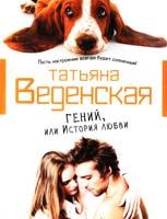 Веденская Татьяна Гений, или История любви 978-5-699-64269-4