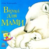 Каспарова Юлія Вірші для мами 978-617-09-2221-2