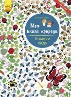 Косно Олівія Моя книга природи. Комахи  саду 978-617-09-4101-5