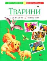 Тварини : інтерактивна енциклопедія 978-617-526-487-4