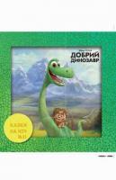 Казки на ніч. Добрий динозавр 978-617-500-991-8