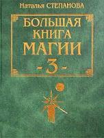 Наталья Степанова Большая книга магии - 3 5-7905-1913-х