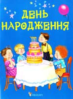 Матюх Наталія День народження 978-966-180-046-4