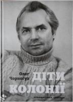 Чорногуз Олег Діти колонії 978-966-2279-02-3