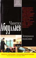 Абдуллаев Чингиз Затянувшееся послесловие 978-5-699-49576-4