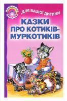 Казки про котиків-муркотиків 978-966-487-028-0