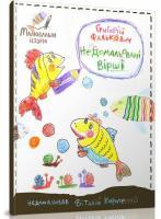 Фалькович Григорій Недомальовані вірші 9789669151360