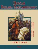 Сорока Юрій Походи Богдана Хмельницького. 1648–1654 978-966-03-5167-7