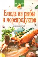 Сост. Е. Н. Левченко Блюда из рыбы и морепродуктов 966-03-0381-5