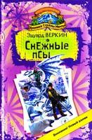 Веркин Эдуард Хроника Страны Мечты. Снежные псы 978-5-699-37536-3
